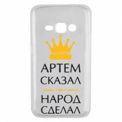 Чехол для Samsung J1 2016 Артем сказал - народ сделал - FatLine
