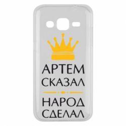Чехол для Samsung J2 2015 Артем сказал - народ сделал - FatLine