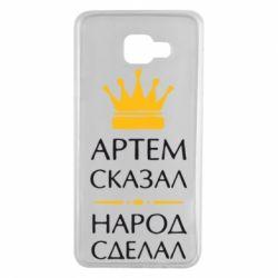 Чехол для Samsung A7 2016 Артем сказал - народ сделал - FatLine