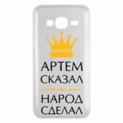 Чехол для Samsung J3 2016 Артем сказал - народ сделал - FatLine