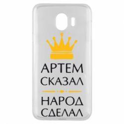Чехол для Samsung J4 Артем сказал - народ сделал - FatLine