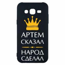 Чехол для Samsung J5 2015 Артем сказал - народ сделал - FatLine