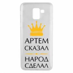 Чехол для Samsung J6 Артем сказал - народ сделал - FatLine
