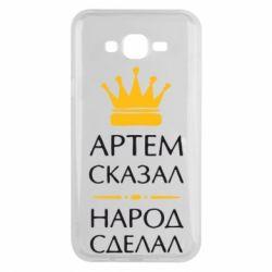 Чехол для Samsung J7 2015 Артем сказал - народ сделал - FatLine