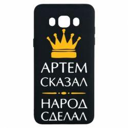 Чехол для Samsung J7 2016 Артем сказал - народ сделал - FatLine