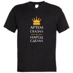 Мужская футболка  с V-образным вырезом Артем сказал - народ сделал - FatLine