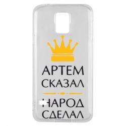 Чехол для Samsung S5 Артем сказал - народ сделал - FatLine