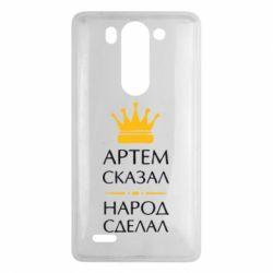 Чехол для LG G3 mini/G3s Артем сказал - народ сделал - FatLine