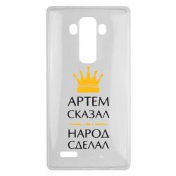 Чехол для LG G4 Артем сказал - народ сделал - FatLine