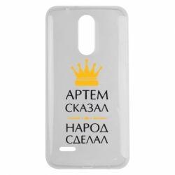 Чехол для LG K7 2017 Артем сказал - народ сделал - FatLine
