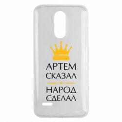 Чехол для LG K8 2017 Артем сказал - народ сделал - FatLine