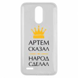 Чехол для LG K10 2017 Артем сказал - народ сделал - FatLine