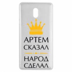 Чехол для Nokia 3 Артем сказал - народ сделал - FatLine