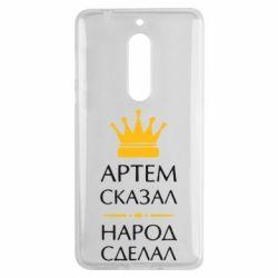 Чехол для Nokia 5 Артем сказал - народ сделал - FatLine