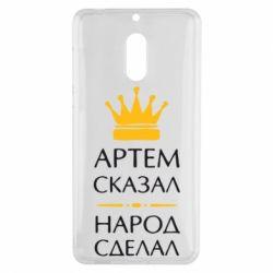 Чехол для Nokia 6 Артем сказал - народ сделал - FatLine
