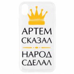 Чехол для iPhone XR Артем сказал - народ сделал - FatLine