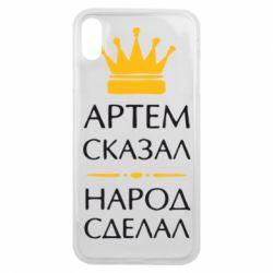 Чехол для iPhone Xs Max Артем сказал - народ сделал - FatLine