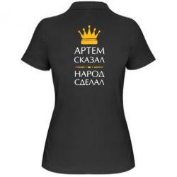 Жіноча футболка поло Артем сказав - народ зробив