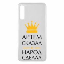 Чехол для Samsung A7 2018 Артем сказал - народ сделал - FatLine