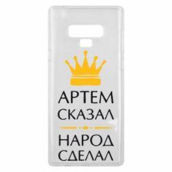 Чехол для Samsung Note 9 Артем сказал - народ сделал - FatLine