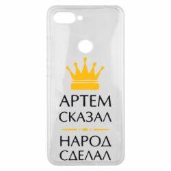 Чехол для Xiaomi Mi8 Lite Артем сказал - народ сделал - FatLine