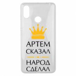 Чехол для Xiaomi Mi Max 3 Артем сказал - народ сделал - FatLine