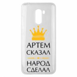 Чехол для Xiaomi Pocophone F1 Артем сказал - народ сделал - FatLine