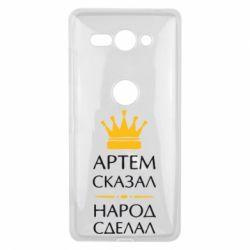 Чехол для Sony Xperia XZ2 Compact Артем сказал - народ сделал - FatLine