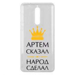 Чехол для Nokia 8 Артем сказал - народ сделал - FatLine