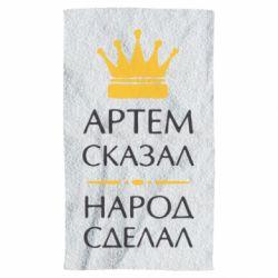 Полотенце Артем сказал - народ сделал - FatLine