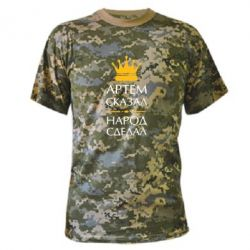 Камуфляжная футболка Артем сказал - народ сделал