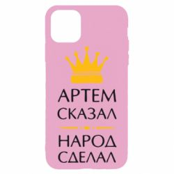 Чохол для iPhone 11 Pro Max Артем сказав - народ зробив
