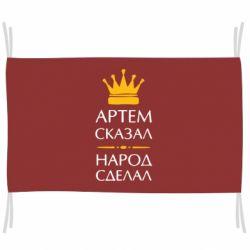 Прапор Артем сказав - народ зробив