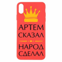 Чехол для iPhone X Артем сказал - народ сделал - FatLine