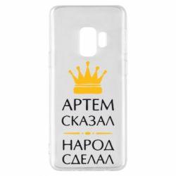 Чехол для Samsung S9 Артем сказал - народ сделал - FatLine