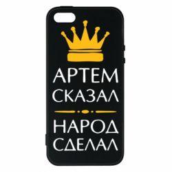Чехол для iPhone5/5S/SE Артем сказал - народ сделал - FatLine