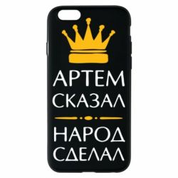 Чехол для iPhone 6/6S Артем сказал - народ сделал - FatLine