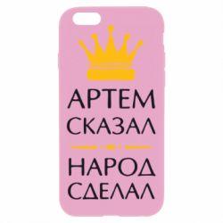 Чехол для iPhone 6 Plus/6S Plus Артем сказал - народ сделал - FatLine