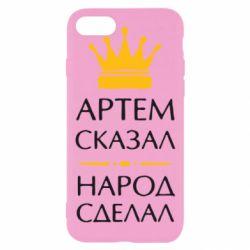 Чехол для iPhone 7 Артем сказал - народ сделал - FatLine