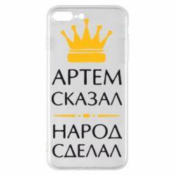 Чехол для iPhone 7 Plus Артем сказал - народ сделал - FatLine