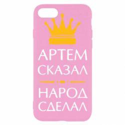 Чехол для iPhone 8 Артем сказал - народ сделал - FatLine