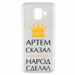 Чехол для Samsung A6 2018 Артем сказал - народ сделал - FatLine
