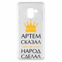Чехол для Samsung A8 2018 Артем сказал - народ сделал - FatLine