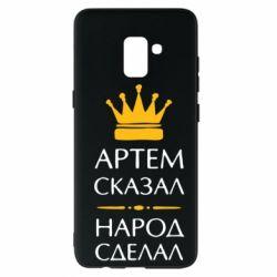 Чехол для Samsung A8+ 2018 Артем сказал - народ сделал - FatLine