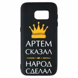 Чехол для Samsung S7 Артем сказал - народ сделал - FatLine