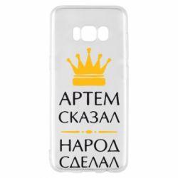 Чехол для Samsung S8 Артем сказал - народ сделал - FatLine