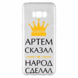 Чехол для Samsung S8+ Артем сказал - народ сделал - FatLine