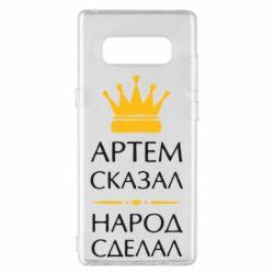 Чехол для Samsung Note 8 Артем сказал - народ сделал - FatLine