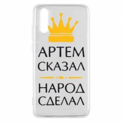 Чехол для Huawei P20 Артем сказал - народ сделал - FatLine