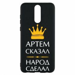 Чехол для Huawei Mate 10 Lite Артем сказал - народ сделал - FatLine